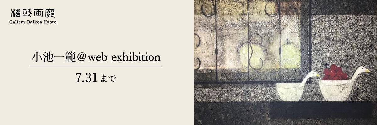 小池一範@web exhibition