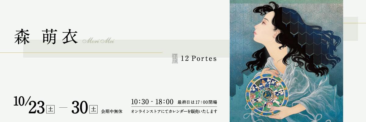 森萌衣 12Portes